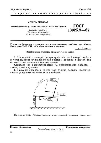 ГОСТ 13025.9-67 Мебель бытовая. Функциональные размеры диванов и кресел дл