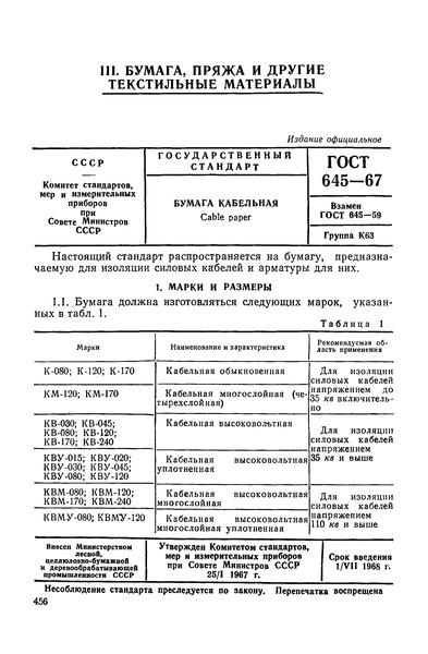 ГОСТ 645-67 Бумага кабельная