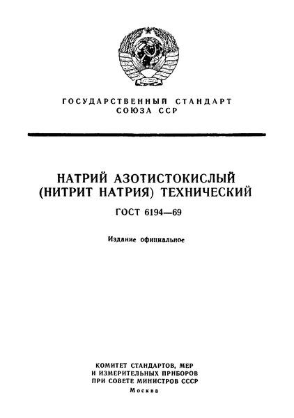 ГОСТ 6194-69 Натрий азотистокислый (нитрит натрия) технический