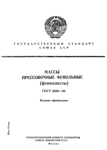ГОСТ 5689-66 Массы прессовочные фенольные (фенопласты)
