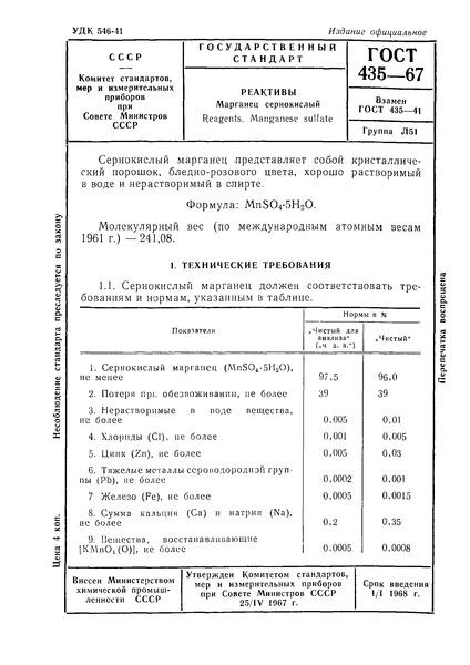 ГОСТ 435-67 Реактивы. Марганец сернокислый