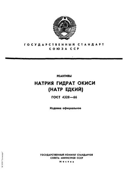 ГОСТ 4328-66 Натрий гидрат окиси (натр едкий)