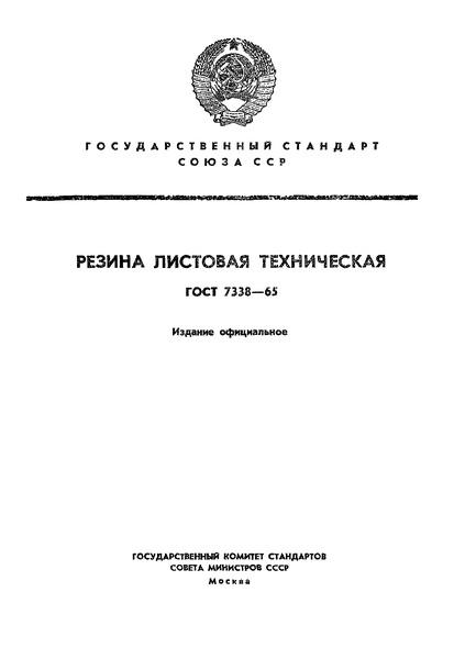 ГОСТ 7338-65 Резина листовая техническая