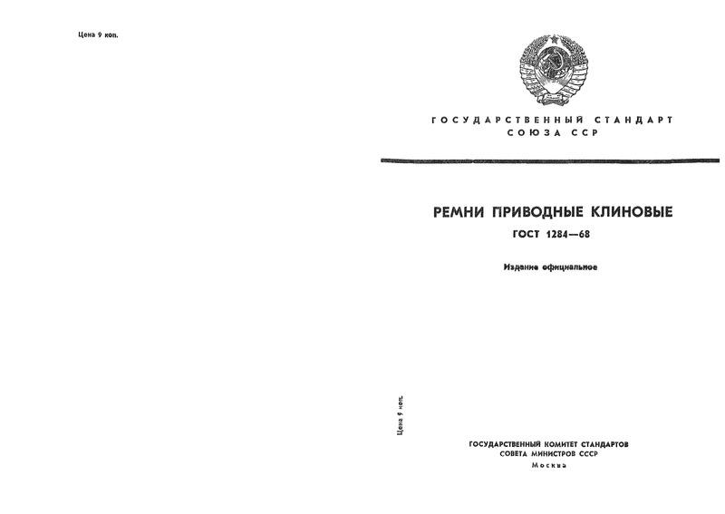 ГОСТ 1284-68 Ремни приводные клиновые