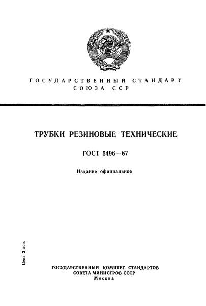 ГОСТ 5496-67 Трубки резиновые технические