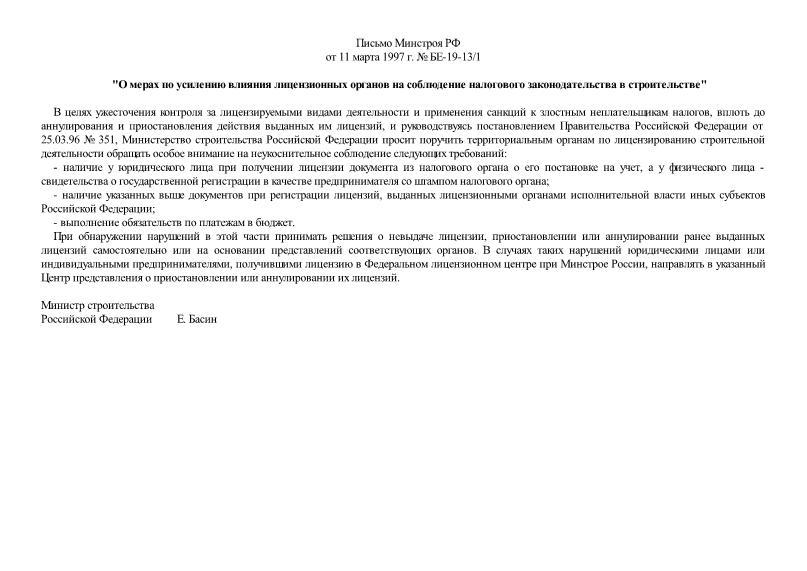 Письмо БЕ-19-13/1 О мерах по усилению влияния лицензионных органов на соблюдение налогового законодательства в строительстве
