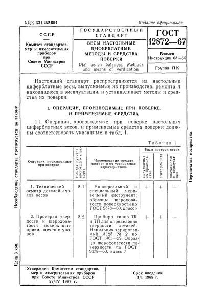 ГОСТ 12872-67 Весы настольные циферблатные. Методы и средства поверки