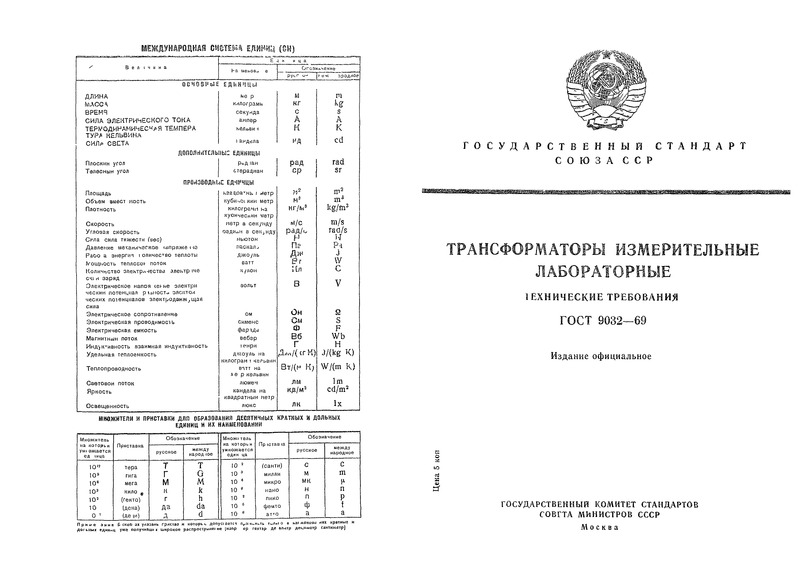 ГОСТ 9032-69 Трансформаторы измерительные лабораторные. Технические требования