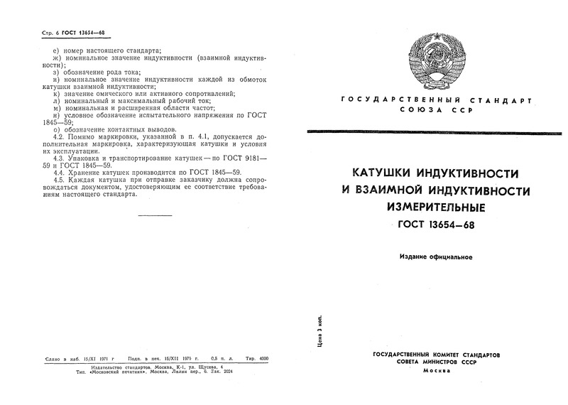 ГОСТ 13654-68 Катушки индуктивности и взаимной индуктивности измерительные