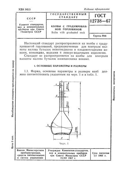 ГОСТ 12738-67 Колбы с градуированной горловиной