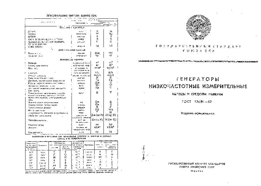ГОСТ 12691-67 Генераторы низкочастотные измерительные. Методы и средства поверки