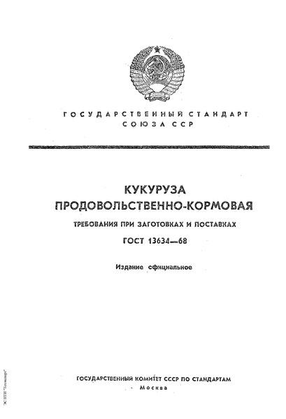 ГОСТ 13634-68 Кукуруза продовольственно-кормовая. Требования при заготовках и поставках
