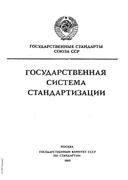 ГОСТ 1.0-68 Государственная система стандартизации. Основные положения