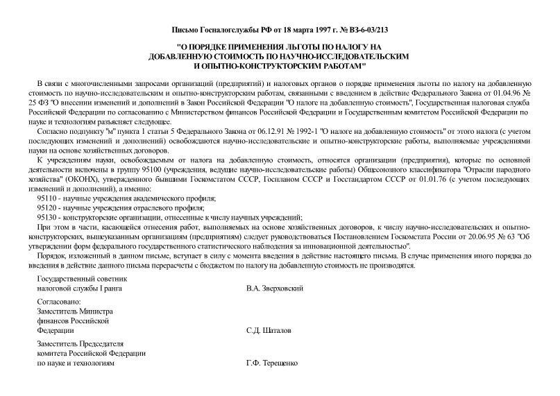 Письмо ВЗ-6-03/213 О порядке применения льготы по налогу на добавленную стоимость по научно-исследовательским и опытно-конструкторским работам