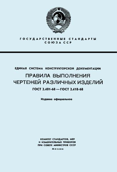 ГОСТ 2.412-68 Единая система конструкторской документации. Правила выполнения чертежей и схем оптических изделий