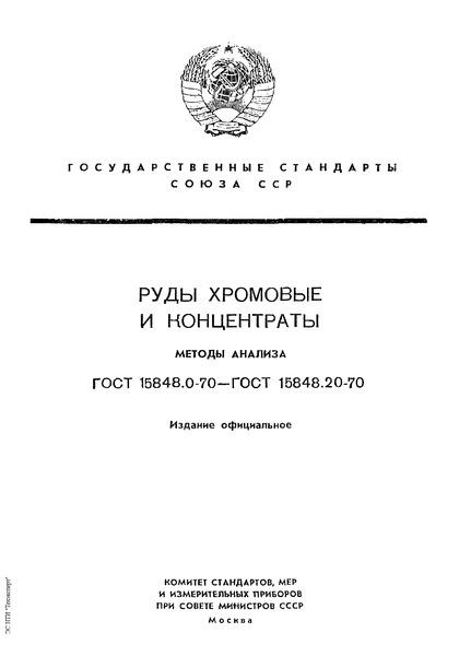 ГОСТ 15848.1-70 Руды хромовые и концентраты. Метод определения содержания окиси хрома