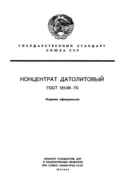 ГОСТ 16108-70 Концентрат датолитовый