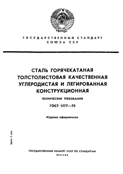 ГОСТ 1577-70 Сталь горячекатаная толстолистовая качественная углеродистая и легированная конструкционная. Технические требования