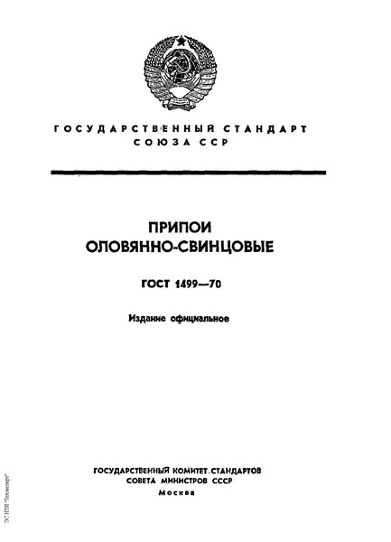 ГОСТ 1499-70 Припои оловянно-свинцовые