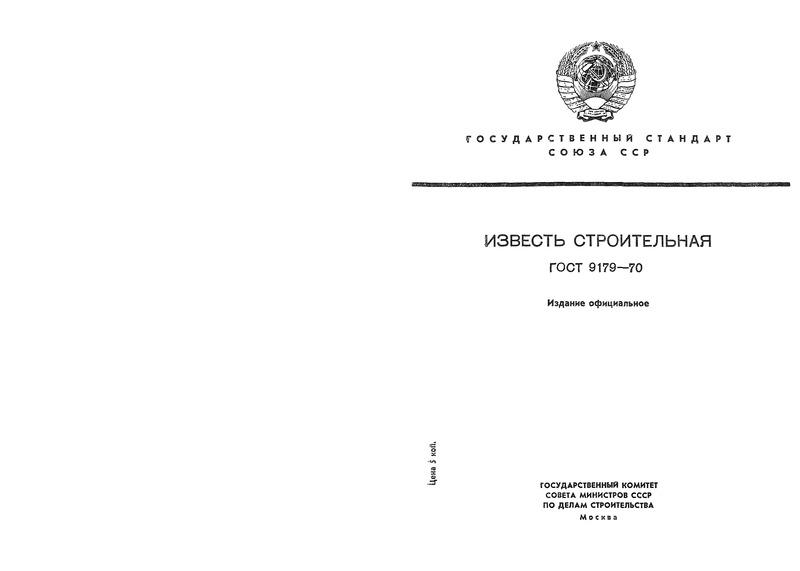ГОСТ 9179-70 Известь строительная