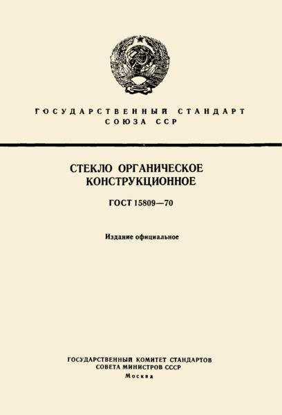 ГОСТ 15809-70 Стекло органическое конструкционное