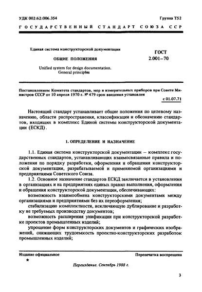 ГОСТ 2.001-70 Единая система конструкторской документации. Общие положения