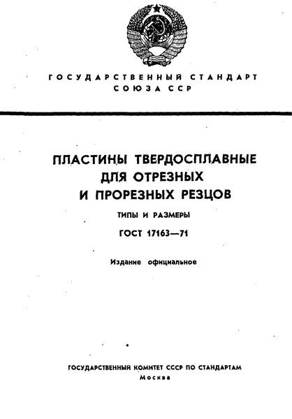 ГОСТ 17163-71 Пластинки твердосплавные для отрезных и прорезных резцов. Типы и размеры