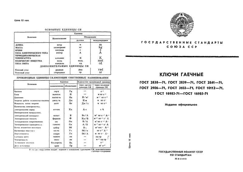 ГОСТ 16984-71 Ключи для круглых гаек шлицевых. Конструкция и размеры