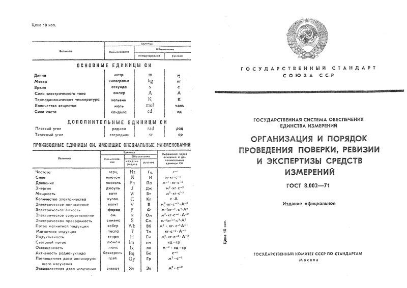 ГОСТ 8.002-71 Государственная система обеспечения единства измерений. Организация и порядок проведения поверки, ревизии и экспертизы средств измерений