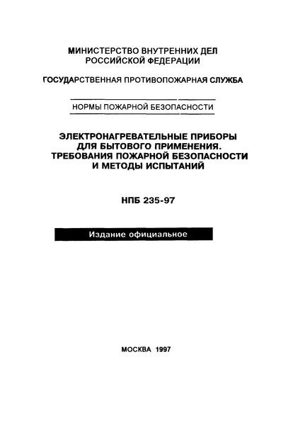 НПБ 235-97 Электронагревательные приборы для бытового применения. Требования пожарной безопасности и методы испытаний