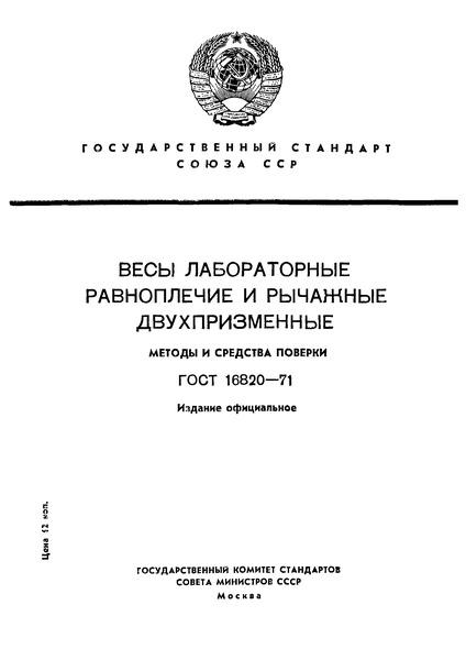 ГОСТ 16820-71 Весы лабораторные равноплечие и рычажные двухпризменные. Методы и средства поверки