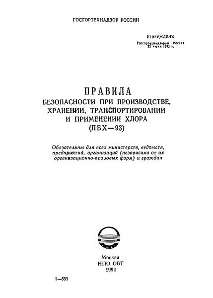 ПБХ 93 Правила безопасности при производстве, хранении, транспортировании и применении хлора