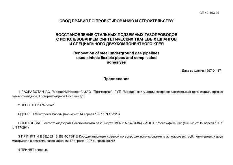 СП 42-103-97 Восстановление стальных подземных газопроводов с использованием синтетических тканевых шлангов и специального двухкомпонентного клея