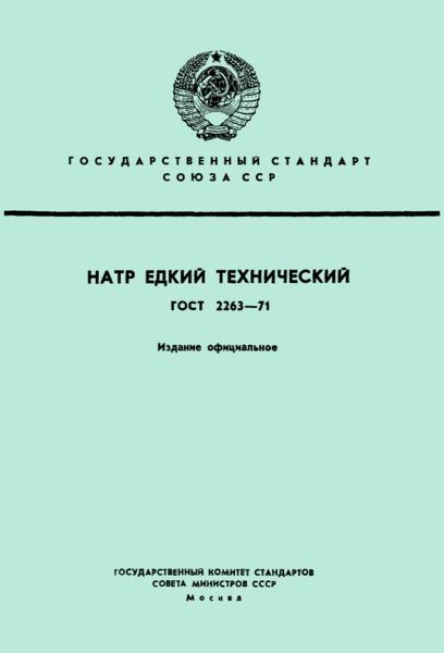 ГОСТ 2263-71 Натр едкий технический