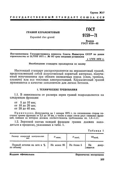 ГОСТ 9759-71 Гравий керамзитовый