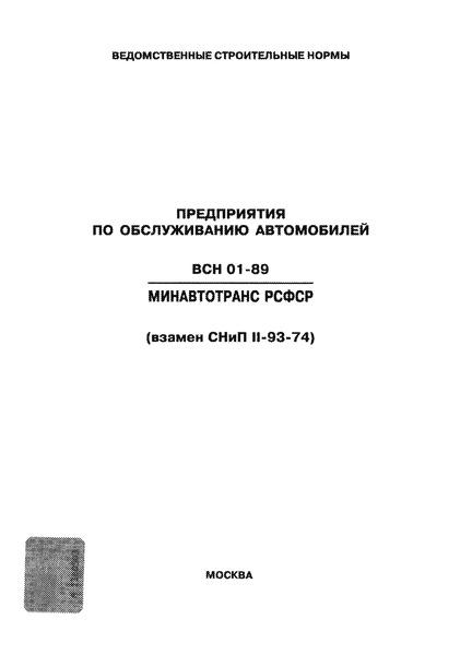 ВСН 01-89 Предприятия по обслуживанию автомобилей
