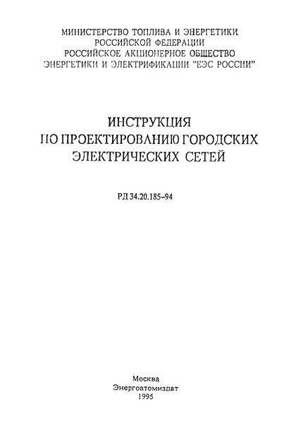 С Инструкцией Рд 34.20.185-94