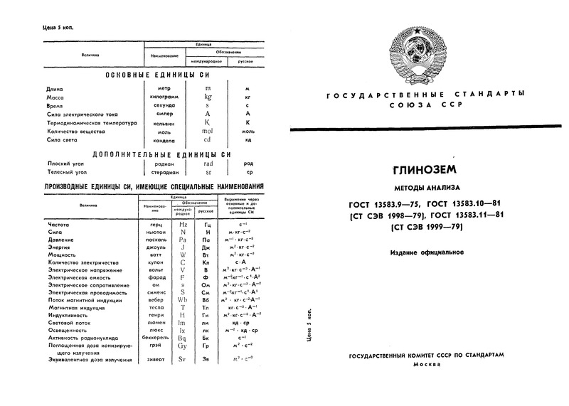 ГОСТ 13583.9-75 Глинозем. Метод определения содержания окиси цинка
