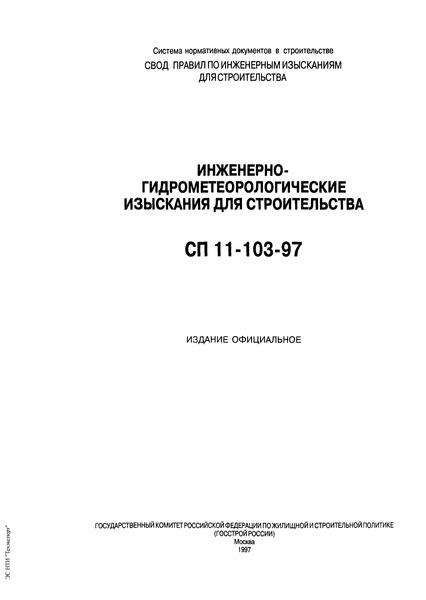 СП 11-103-97 Инженерно-гидрометеорологические изыскания для строительства