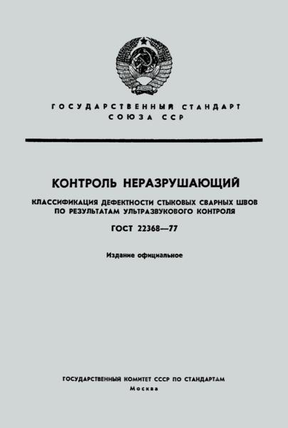 ГОСТ 22368-77 Контроль неразрушающий. Классификация дефектности стыковых сварных швов по результатам ультразвукового контроля