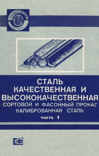 ГОСТ 1435-74 Сталь нелегированная инструментальная. Технические условия