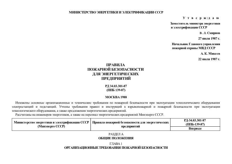 ППБ 139-87 Правила пожарной безопасности для энергетических предприятий
