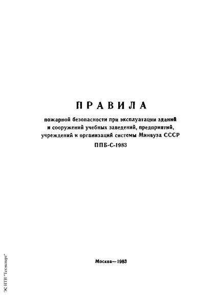 ППБ-С 1983 Правила пожарной безопасности при эксплуатации зданий и сооружений учебных заведений, предприятий, учреждений и организаций системы Минвуза СССР