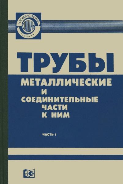 ГОСТ 9940-72 Трубы бесшовные горячедеформированные из коррозионностойкой стали