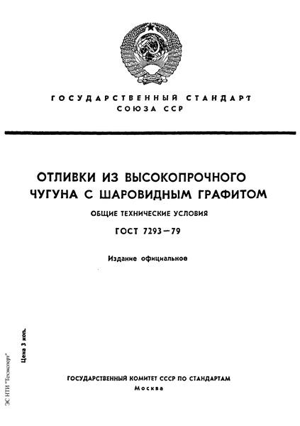 ГОСТ 7293-79 Отливки из высокопрочного чугуна с шаровидным графитом. Общие технические условия