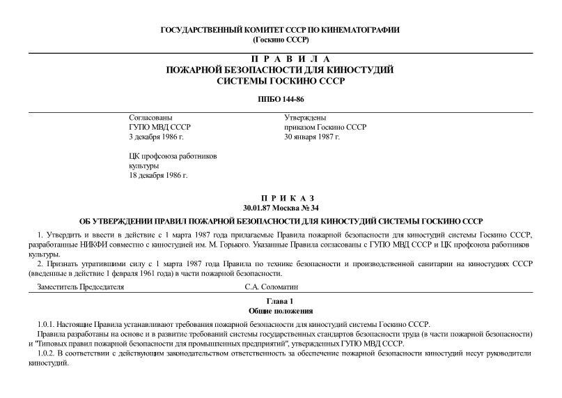 ППБО 144-86 Правила пожарной безопасности для киностудий системы Госкино СССР