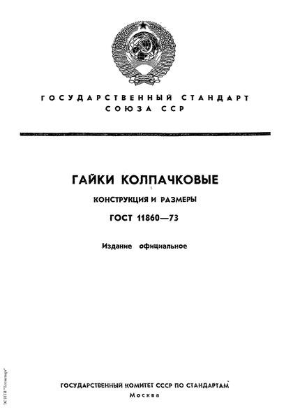 ГОСТ 11860-73 Гайки колпачковые. Конструкция и размеры