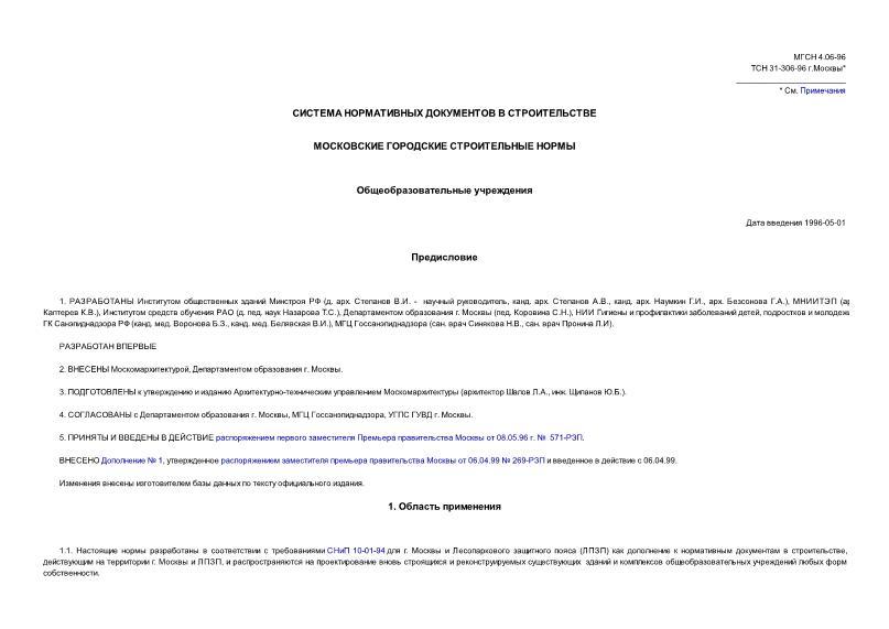 ТСН 31-306-96 Общеобразовательные учреждения. г. Москва