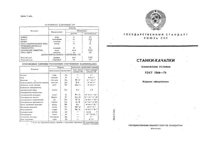 ГОСТ 5866-76 Станки-качалки. Технические условия