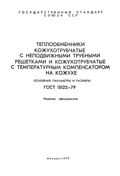 ГОСТ 15122-79 Теплообменники кожухотрубчатые с неподвижными трубными решетками и кожухотрубчатые с температурным компенсатором на кожухе. Основные параметры и размеры